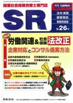 SR(開業社会保険労務士専門紙/ビジネスガイド 別冊)