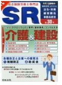 日本法令 SR30号