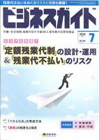 日本法令月刊ビジネスガイド
